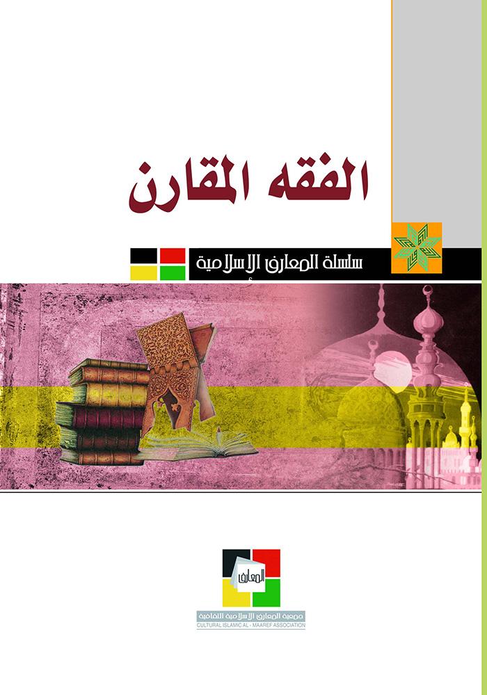 موقع مكتبة المعارف الإسلامية الفقه المقارن