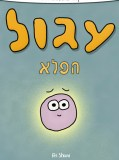 Learn Hebrew With Stories And Pictures: Igool Ha Peleh (The Magic Circle) – includes vocabulary, questions and audio cover