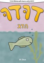 Learn Hebrew With Stories And Pictures: Dudu Ha Duhg (Dudu The Fish) cover