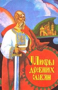 Кайсаров А.,Глинка Г.,Рыбаков Б. Мифы древних славян