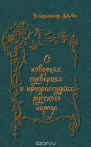 Даль В.И., О поверьях, суевериях и предрассудках русского народа