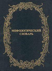Мелетинский Е.М. Мифологический словарь