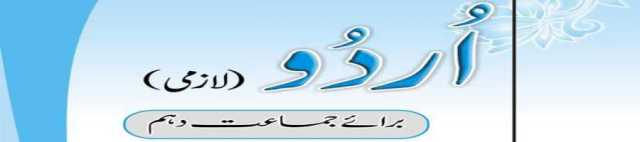 10th-class-Urdu-textbook-main-cover-page