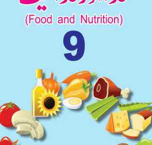 Download 9th Health And Physical Education Book