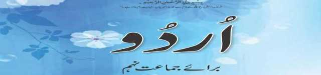 9th-class-Urdu-textbook-cover-page
