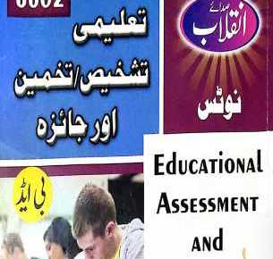 AIOU BEd Books Code 8602 Book fi