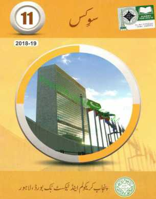 Civics-Book-Inter-Part-1-Urdu-Medium-fi