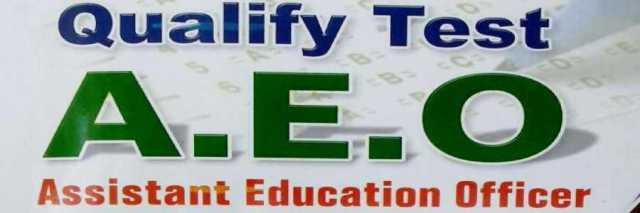 Qualify-AEO-Test-by-Parvaiz-Iqbal-book-cover