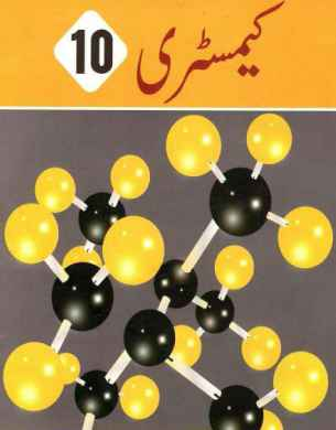 10th Chemistry Book Urdu Medium Cover Page fi