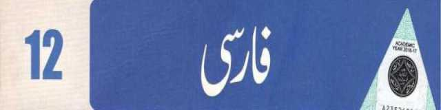 Download FA 2nd Year Inter Farsi Book Pdf