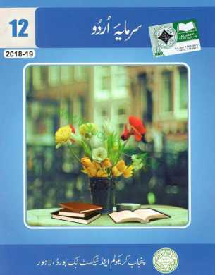 Download FA FSc Part 2 Urdu Textbook Pdf fi