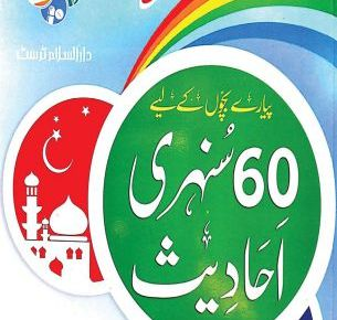 Download 60 Ahadees Book Translated into Urdu fi