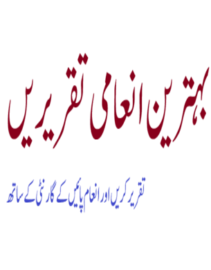 Download Urdu Speeches Book Behtreen Inami Tareeren fi