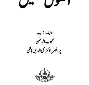 Download AIOU MA Islamic Studies Books Code 2631 Book fi