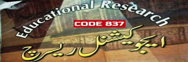 Download AIOU MEd Books Code 837 MEd Urdu Medium Book