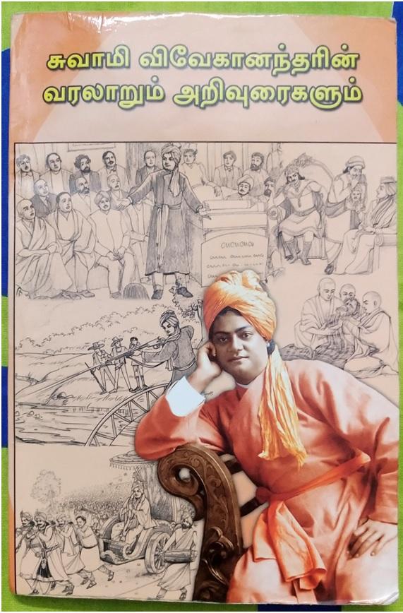 Swami Vivekanandarin Varalaru Arivuraigal