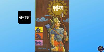 शिवाजी सावंत के उपन्यास मृत्युंजय की पुस्तक समीक्षा