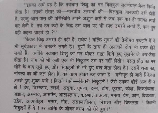 शिवाजी सावंत के मृत्युंजय की पुस्तक समीक्षा का एक अंश