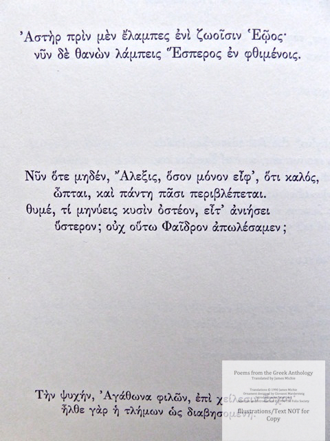 The Greek Anthology, The Folio Society, Sample Text #1