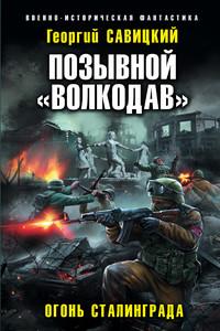 Огонь Сталинграда