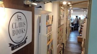 本屋探訪記vol.98:下北沢「クラリスブックス」は本を売って生きていく