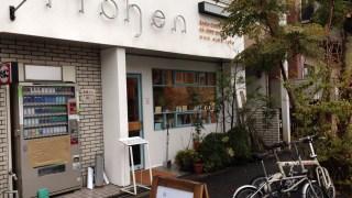 本屋探訪記vol.87:関西でアートを楽しめるブックカフェと言えば中崎町の「Itohen Books Gallery Coffee」である