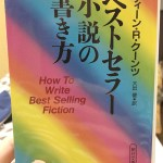 【書評】ディーン・R. クーンツ『ベストセラー小説の書き方』