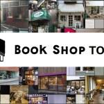 BOOKSHOP TOURはじめます! 第1回目は西荻窪北です!!