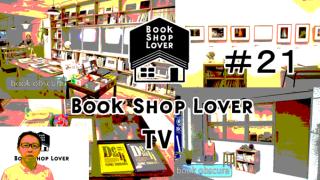 【BOOKSHOP LOVER TV】21回目は、東京・吉祥寺にできた写真集専門店「book obscura」
