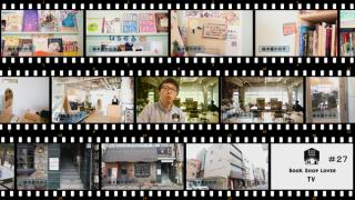 【BOOKSHOP LOVER TV】27回目は、本屋が美容室の中に!? 「絵本屋かのこ」です!