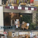 【BOOKSHOP LOVER TV】28回目は2017年に訪問した本屋の中でもっとも衝撃を受けた「カモシカ書店」です!!