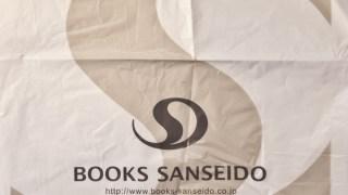 【本屋のグッズを記録する13】三省堂書店の袋