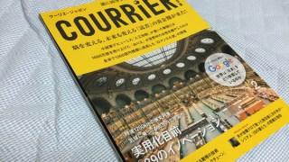 【書評】『クーリエ・ジャポン 2016年2月号 特集:脳を変える、未来も変える「読書」の黄金期が来た!