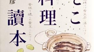 【shop BSLの商品紹介】矢吹申彦『おとこ料理讀本』