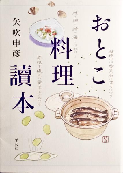 20160319 おとこ料理読本01