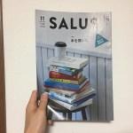 【フリーペーパー書評】『SALUS 2016.11 特集:本を買いに』