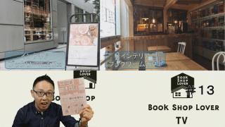 BOOKSHOP LOVER TV #13は大阪の「インテリアブックワームカフェ」です!!