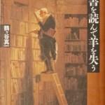 【shop BSLの商品紹介】『【増補】書を読んで羊を失う』