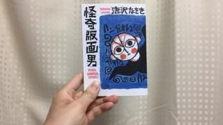 【書評】唐沢なをき『怪奇版画男』