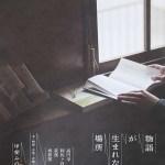 【フリーペーパー書評】『物語が生まれた場所 高円寺 阿佐ヶ谷 荻窪 西荻窪 本・映画・音楽・老舗・日々のこと』