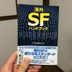 【書評】『海外SFハンドブック』