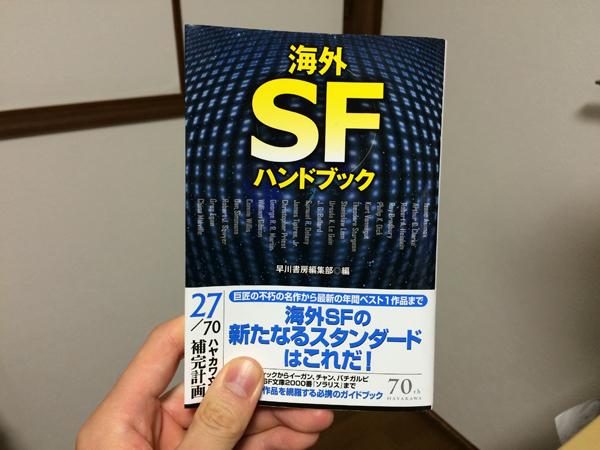 20151126海外SFハンドブック