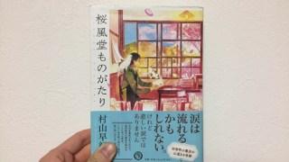 【本屋好きの読む本屋本】『桜風堂ものがたり』