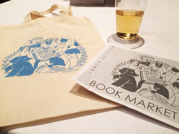 もちろん3冊以上のお買い上げでプレゼントのエコバッグをゲット!