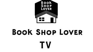 「BOOKSHOP LOVER TV #02」は古書音羽館です!!