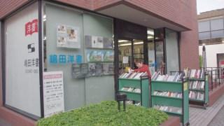 本屋探訪記vol.68:表参道の路地裏に洋書専門書店「嶋田洋書」はある(2015.9.23閉店)