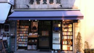 本屋探訪記vol.2:京都河原町にある古書店「三密堂書店」