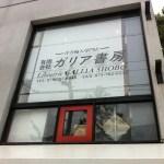 本屋探訪記vol.7:京大前にあるフランス書籍を取り寄せる専門書店「ガリア書房」(2015年7月末閉店)