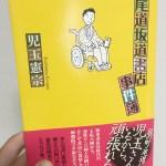 【本屋好きの読む本屋本】児玉憲宗『尾道坂道書店事件簿』