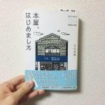 【本屋好きの読む本屋本】辻山良雄『本屋、はじめました』